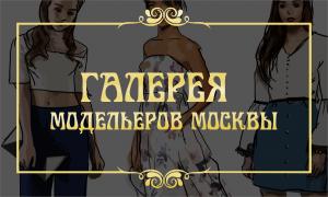 Галерея модельеров Москвы
